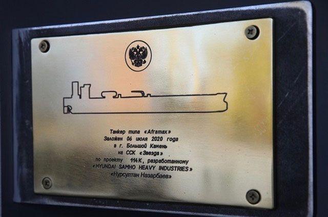 Памятная закладная табличка о закладке танкера «Нурсултан Назарбаев». © / Фото пресс-служба ССК «Звезда»