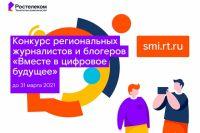 «Ростелеком» объявил о старте ежегодного конкурса «Вместе в цифровое будущее».