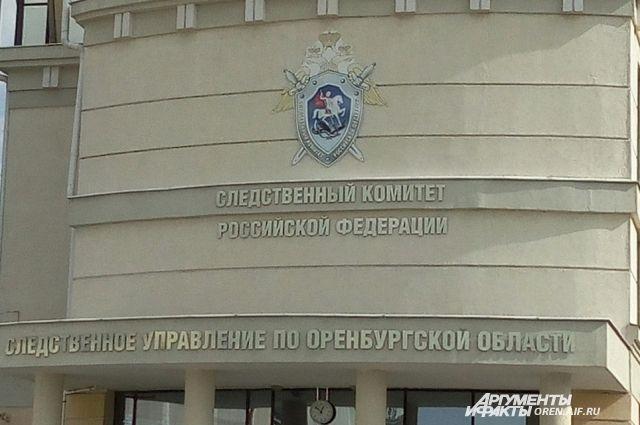 В Оренбуржье возбуждено уголовное дело по статье «Мошенничество в особо крупном размере».