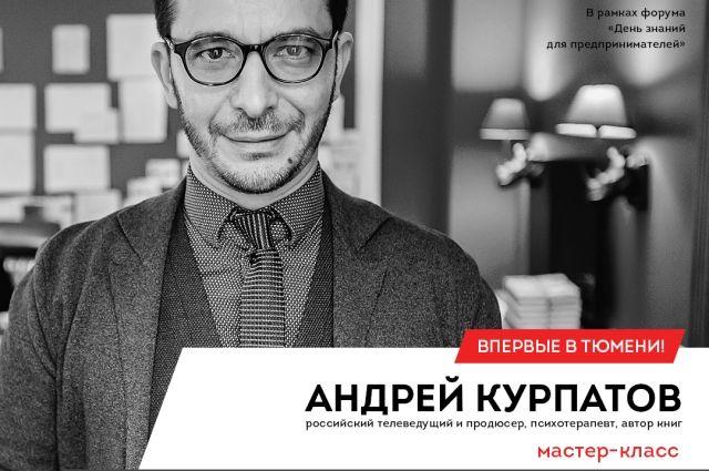 Андрей Курпатов впервые в Тюмени. Мастер-класс «Мозг в эпоху перемен»
