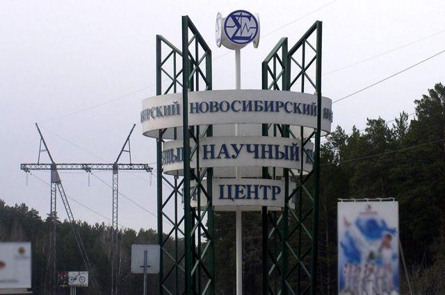 Имущество бывшего главы СО РАН арестовано.