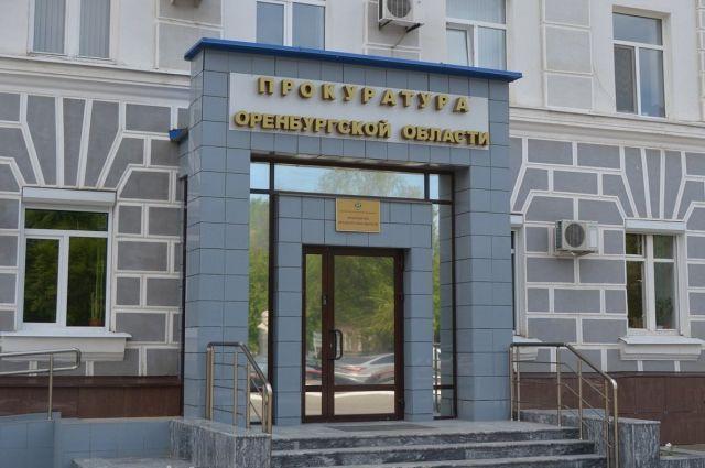 Жители Оренбурга могут заявить прокурору о нарушениях в сфере занятости населения.