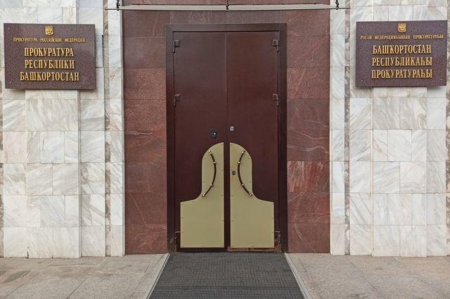 Прокуратура Башкирии предупредила о мошенниках, действующих от её имени