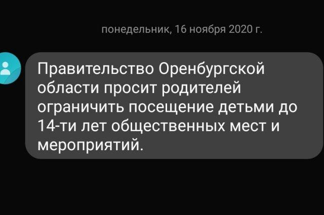 Оренбуржцы получают смс-сообщения от МЧС на телефон.