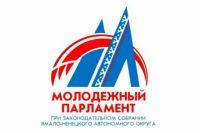 2020 год стал юбилейным годом для Молодежного парламента Ямала