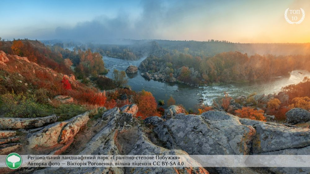 Этот снимок мог бы по праву получить альтернативное название «Краски осени по-украински». Место съемок - региональный ландшафтный парк «Гранитно-степное Побужье». Автор фото - Виктория Роговенко.