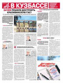 АиФ в Кузбассе №47