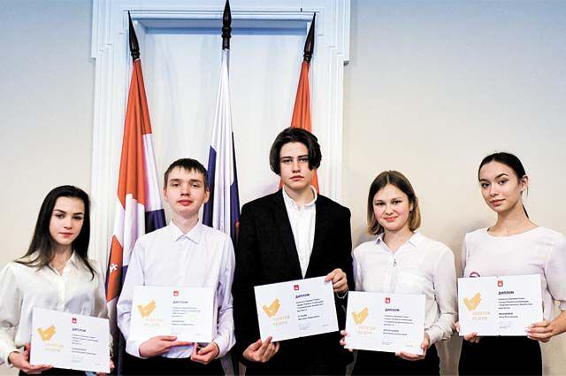 Школьники и выпускники получили диплом премии «Золотой резерв» и нагрудный знак с символикой проекта.