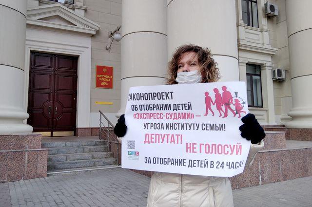 Родители вышли с протестом к зданию областной думы.