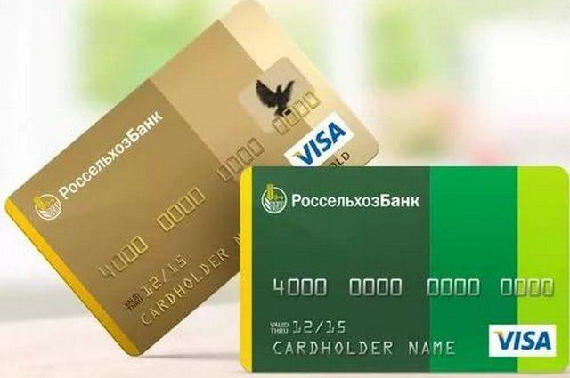 Держатели карт Visa Россельхозбанка могут сэкономить на покупках до 20%