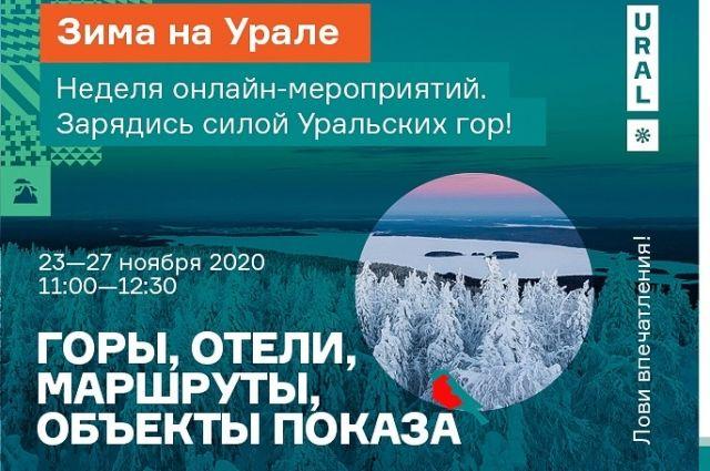 В Свердловской области пройдет неделя онлайн-мероприятий «Зима на Урале»