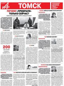 АиФ-Томск №47