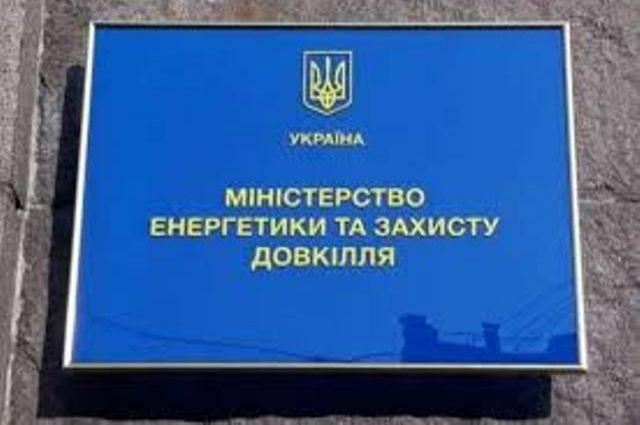 Кабмин сменил главу Министерства энергетики.