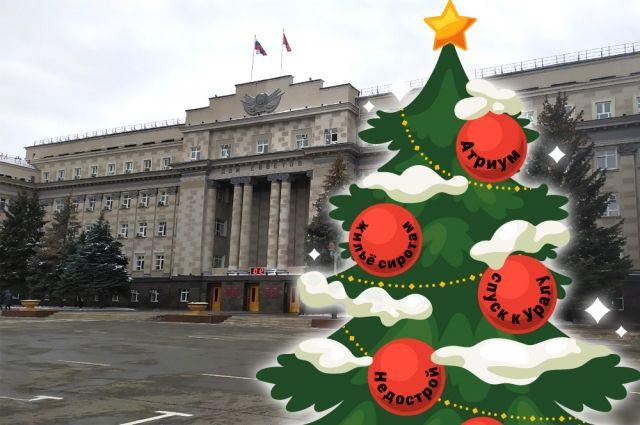 COVID-19 диктует оренбуржцам свои условия празднования Нового года.