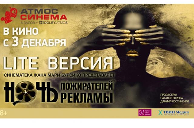 В кинотеатрах Тюмени пройдут показы проекта «Ночь пожирателей рекламы»