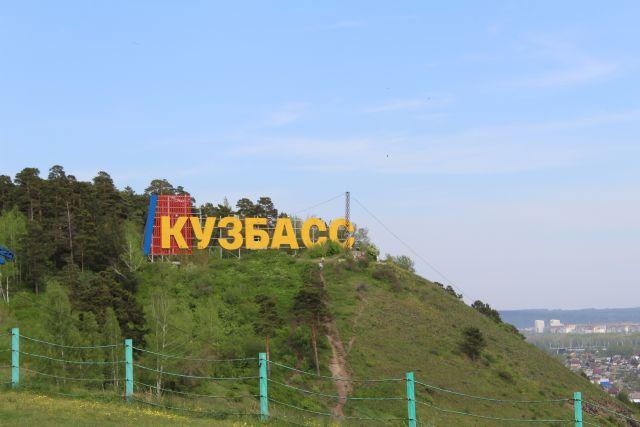 Также в Кемерове может появиться Музей угля.