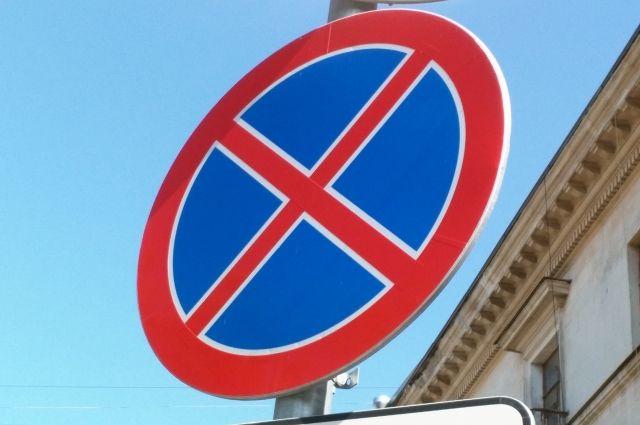 В Оренбурге на ул. Постникова установили знак «Остановка запрещена».
