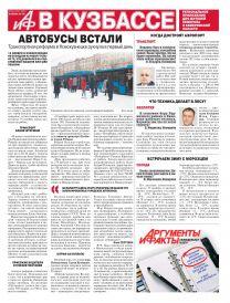АиФ в Кузбассе №48