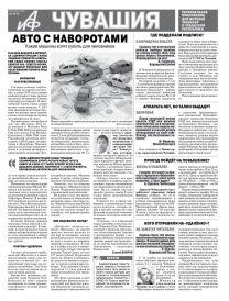 АиФ Чувашия № 48