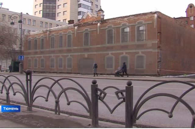Тюменский дом-памятник восстановят за 250 млн, чтобы сделать там ресторан