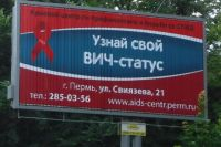 В Прикамье зарегистрировано более 41 тысячи ВИЧ-инфицированных.