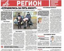 АиФ Татарстан №48