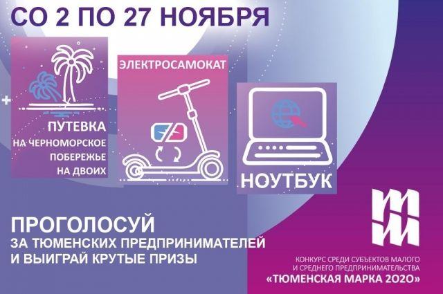 На конкурсе «Тюменская марка» определили 21 финалиста