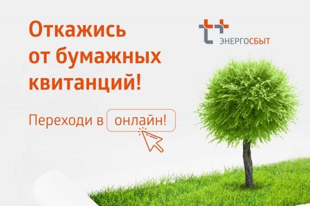 Оренбургский филиал «ЭнергосбыТ Плюс» наградит ответственных оренбуржцев за активный переход на онлайн сервисы компании и вклад в сохранение природы.