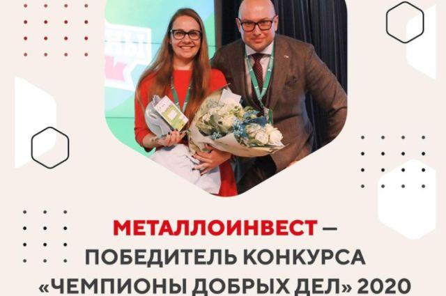 Металлоинвест дважды отмечен премиями конкурса «Чемпионы добрых дел» 2020.