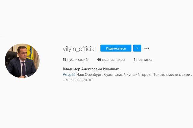В Instagram появился фейковый аккаунт мэра Оренбурга Владимира Ильиных с ошибкой в имени градоначальника.