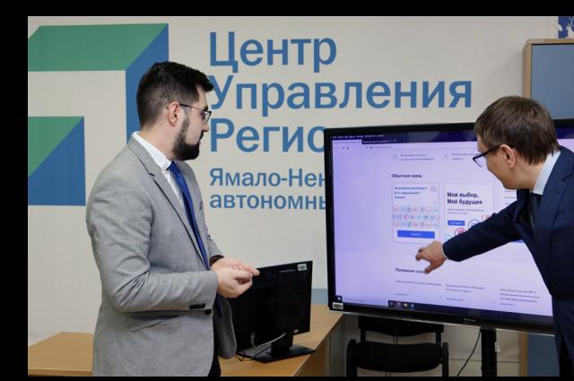 На Ямале запустили «Платформу обратной связи»
