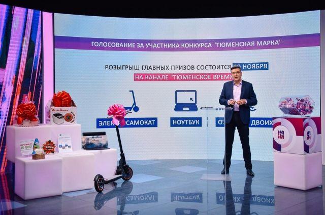 «Тюменская марка» разыграла путевку на Черное море, ноутбук и самокат