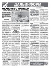 «АиФ-Дальинформ» № 49