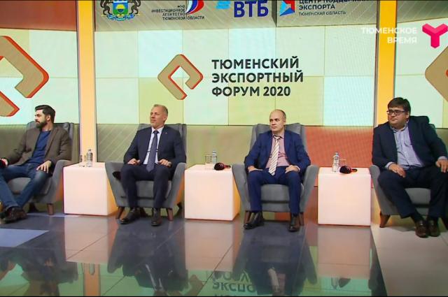 В Тюмени стартовал экспортный форум – ТЭФ-2020