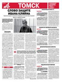 АиФ-Томск №49