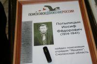 Медальон хранит в себе информацию о солдате, его месте жительства и семье.