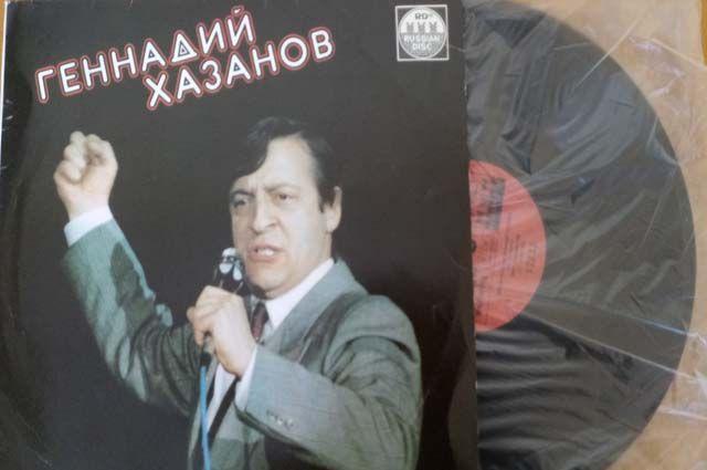 На выставке в библиотеке им. Горького можно прослушать пластинку с лучшими репризами Геннадия Хазанова.