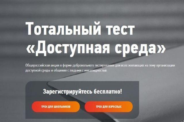 Тюменцам предлагают присоединиться к Всероссийскому тестированию