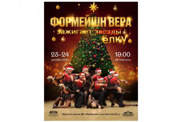 Formation Vera подарит тюменцам новогодние концерты для всей семьи