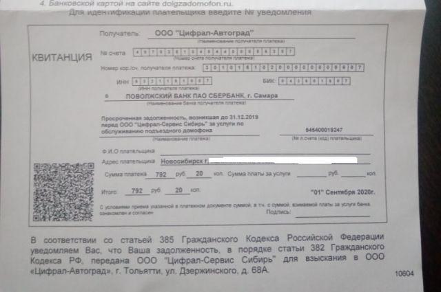 Квитанции с требованием оплаты задолженности за домофон получили жители Калининского района.