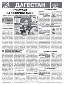 АиФ-Дагестан Что стоит за рокировками?