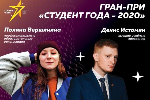 Тюменка завоевала «Гран-при» национальной премии «Студент года – 2020»