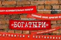 Премьера пройдет в декабре в лофте «Квадрат».