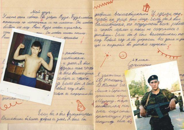 Это письмо будущий герой написал во втором классе