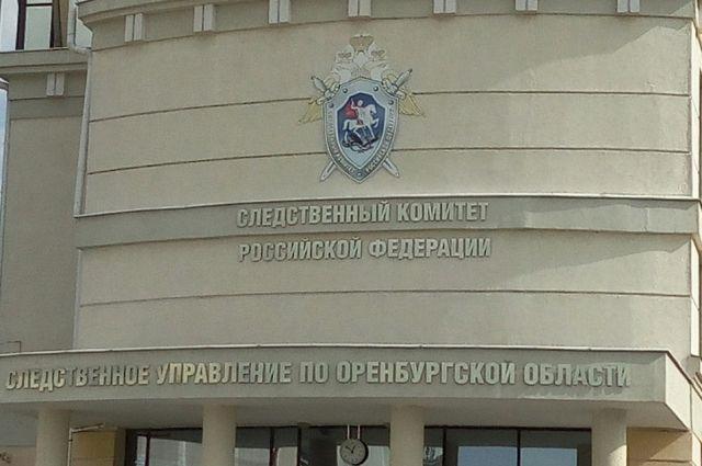 Следователи в Оренбуржье выясняют обстоятельства смерти ребенка.