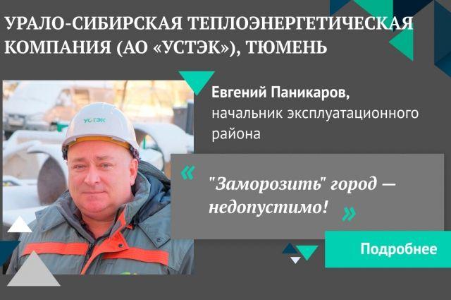 Евгений Паникаров: «Заморозить» город – недопустимо!»