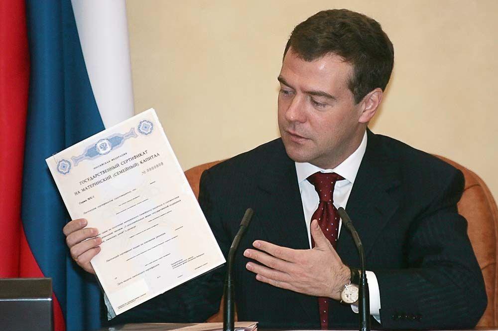Введение материнского капитала в 2007 году. На тот момент он составлял 250 тысяч рублей.