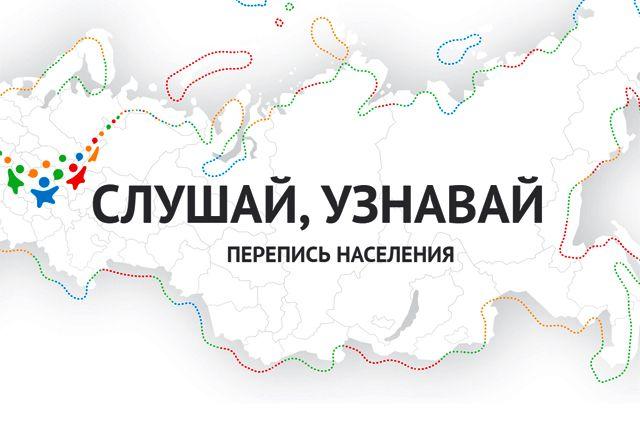 В апреле 2021 года по всей стране пройдет Всероссийская перепись населения.