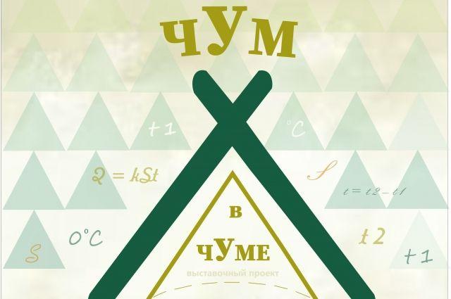 Это подарок югорчанам к юбилею Ханты-Мансийского автономного округа