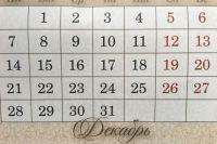 31 декабря официально может стать выходным с 2021 года.